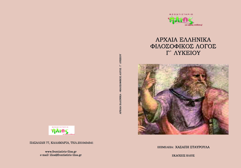 arxaia-filosofikos-g-lukeiou-1